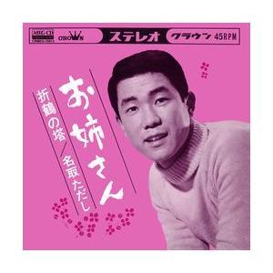 お姉さん     (MEG-CD) u-topia