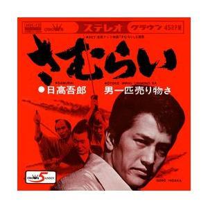 さむらい     (MEG-CD)|u-topia