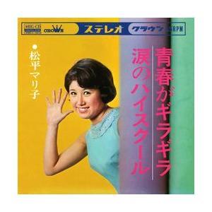 青春がギラギラ     (MEG-CD)|u-topia