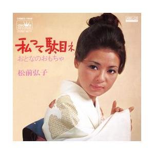 私って駄目ネ     (MEG-CD)|u-topia