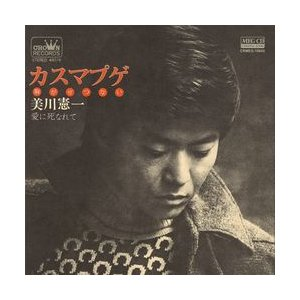 カスマプゲ(胸がせつない)     (MEG-CD)|u-topia
