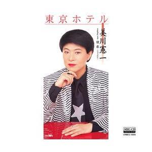 東京ホテル     (MEG-CD)|u-topia