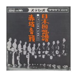 日本回想譜     (MEG-CD)|u-topia