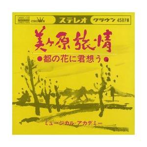 美ヶ原旅情     (MEG-CD)|u-topia