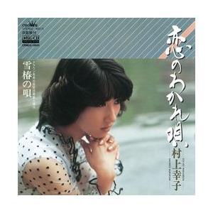 恋のわかれ唄     (MEG-CD)|u-topia