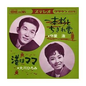 一本杉とちぎれ雲     (MEG-CD) u-topia