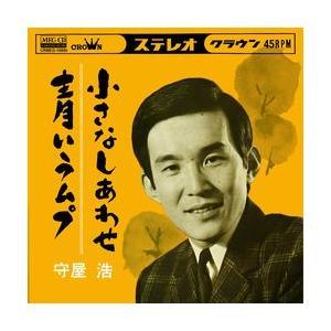 小さなしあわせ     (MEG-CD) u-topia