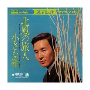 北風の旅人     (MEG-CD) u-topia