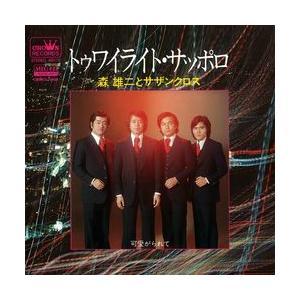 トゥワイライト・サッポロ     (MEG-CD)|u-topia