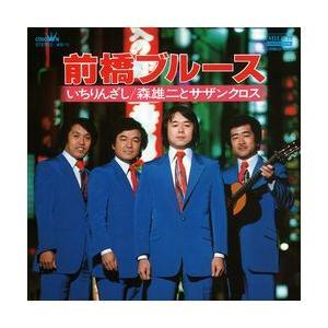 前橋ブルース     (MEG-CD)|u-topia