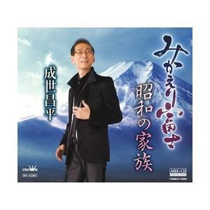 みかえり富士     (MEG-CD) u-topia