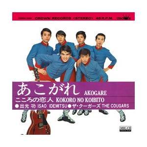あこがれ     (MEG-CD)|u-topia