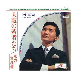 大阪の若者たち     (MEG-CD) u-topia