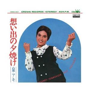 想い出の夕焼け     (MEG-CD)|u-topia