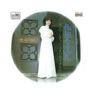 孤独な洗礼     (MEG-CD)|u-topia