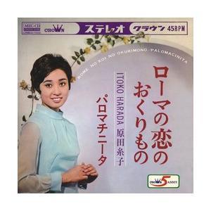 ローマの恋のおくりもの     (MEG-CD) u-topia