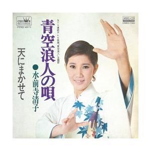 青空浪人の唄     (MEG-CD)|u-topia