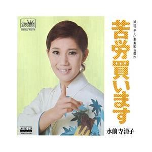 苦労買います     (MEG-CD)|u-topia