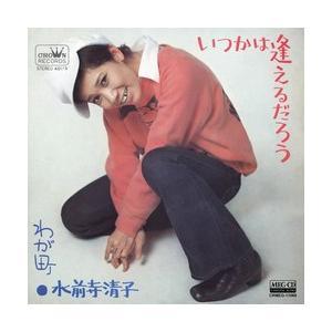 いつかは逢えるだろう     (MEG-CD)|u-topia