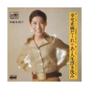 幸せ正面だーれ     (MEG-CD)|u-topia