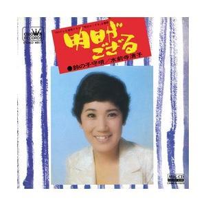 明日がござる     (MEG-CD)|u-topia
