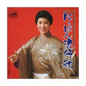 にっぽん流行歌(はやりうた)     (MEG-CD)|u-topia