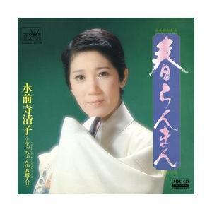 春らんまん     (MEG-CD)|u-topia