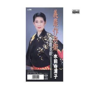 義農作兵衛     (MEG-CD)|u-topia