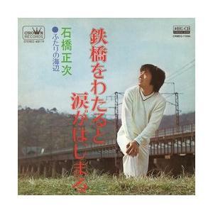 鉄橋をわたると涙がはじまる     (MEG-CD)|u-topia