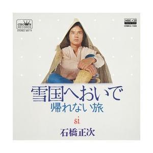 雪国へおいで     (MEG-CD)|u-topia