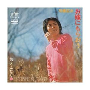 お嫁にもらおう     (MEG-CD)|u-topia