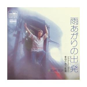 雨あがりの出発(たびだち)     (MEG-CD)|u-topia