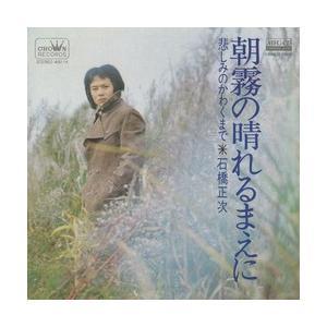 朝霧の晴れるまえに     (MEG-CD)|u-topia