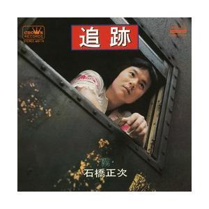 追跡     (MEG-CD)|u-topia