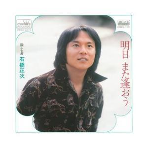 明日 また逢おう     (MEG-CD)|u-topia