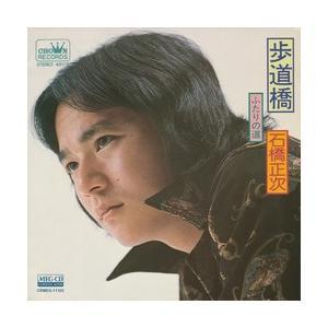 歩道橋     (MEG-CD)|u-topia