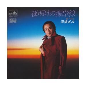 夜明けの海岸線     (MEG-CD)|u-topia
