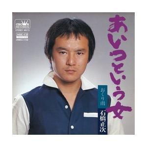 あいつという女     (MEG-CD)|u-topia