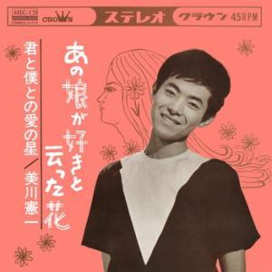 あの娘が好きと云った花     (MEG-CD) u-topia