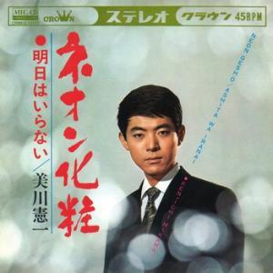 ネオン化粧     (MEG-CD) u-topia