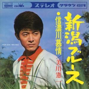 新潟ブルース     (MEG-CD) u-topia