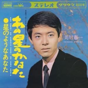 あの星のかなた     (MEG-CD) u-topia