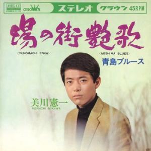 湯の町艶歌     (MEG-CD) u-topia