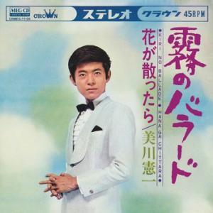 霧のバラード     (MEG-CD) u-topia