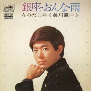 銀座・おんな・雨     (MEG-CD)|u-topia