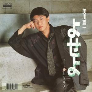よせよ     (MEG-CD)|u-topia