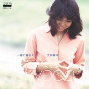一緒に暮らそー!     (MEG-CD)|u-topia