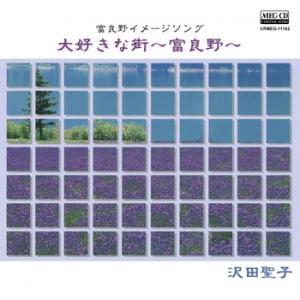 大好きな街 〜富良野〜     (MEG-CD)|u-topia