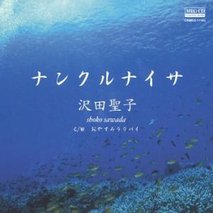 ナンクルナイサ     (MEG-CD)|u-topia