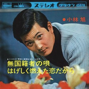 無国籍者の唄     (MEG-CD)|u-topia